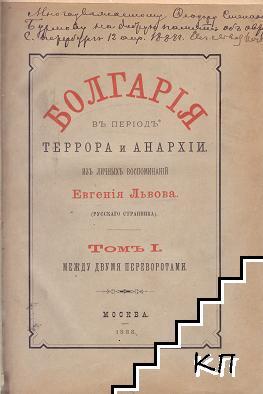 Болгария въ периодъ террора и анархии. Изъ личных воспоминаний. Томъ 1: Между двумя переворотами (Допълнителна снимка 1)