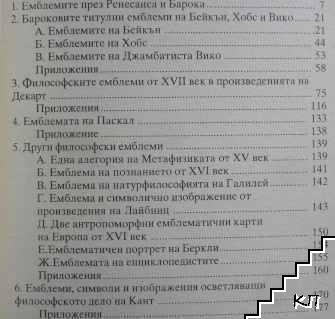 Философските емблеми XVI-XVIII в. (Допълнителна снимка 2)