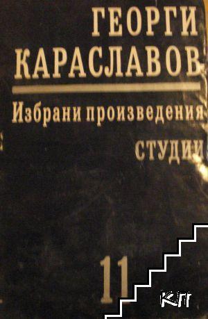 Избрани произведения в единадесет тома. Том 11: Студии