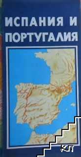 Испания и Португалия - пътна карта мащаб 1: 2 200 000