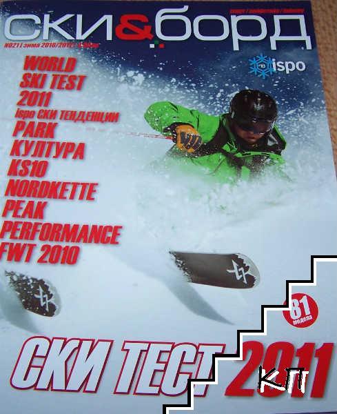 Ски и борд. Зима 2010 / 2011