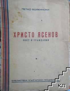 Христо Ясенов. Поет и гражданин