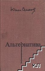 Альтернатива. Книга 1