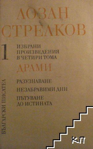 Избрани произведения в четири тома. Том 1: Драми