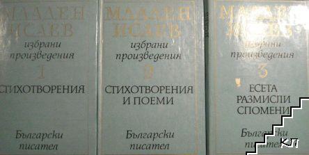 Избрани произведения в три тома: Том 1-3
