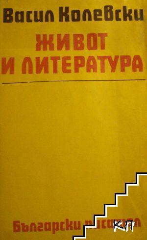 Живот и литература