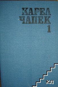Избрани фантастично-утопични произведения в два тома. Том 1-2