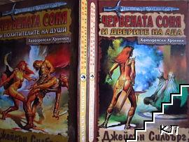 Червената Соня и дверите на Ада / Червената Соня и похитителите на души