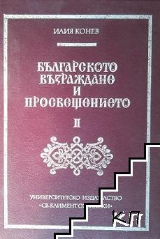 Българското възраждане и Просвещението. Том 2: Въпроси на българската филологическа култура