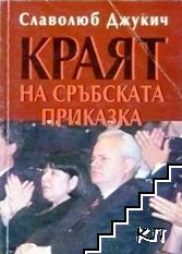 Краят на сръбската приказка