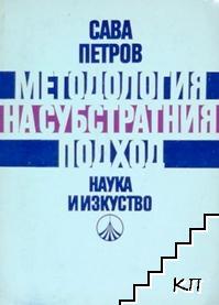 Методология на субстратния подход