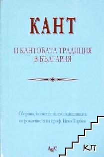 Кант и кантовата традиция в България