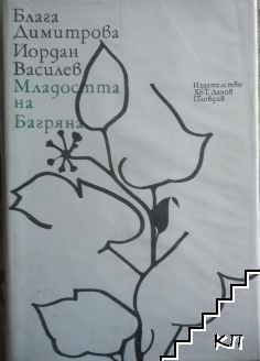 Младостта на Багряна и нейните спътници