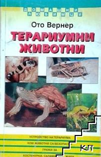 Терариумни животни