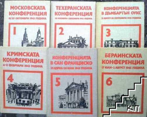 Съветският съюз на международните конференции в периода на Великата отечествена война 1941-1945. Том 1-6