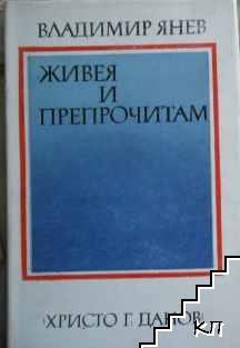 Живея и препрочитам