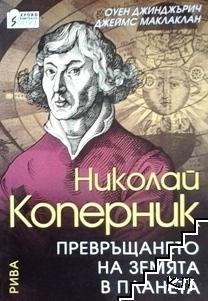 Николай Коперник - превръщането на земята в планета