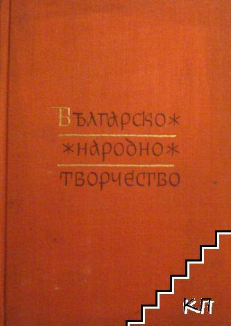 Българско народно творчество в тринадесет тома. Том 5: Обредни песни