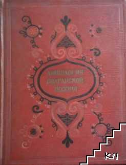 Антология болгарской поэзии 1956
