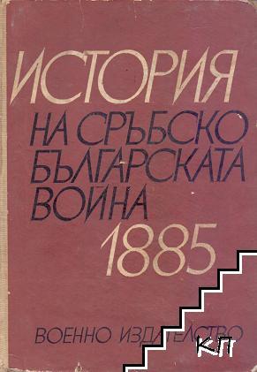 История на Сръбско-българската война 1885