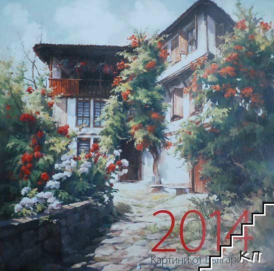 Картини от България