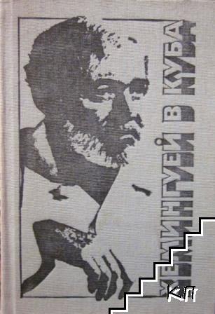 Хемингуей в Куба