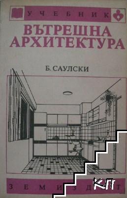Вътрешна архитектура