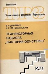 """Транзисторная радиола """"Виктория - 001 - стерео"""""""