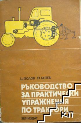 Ръководство за практически упражнения по трактори