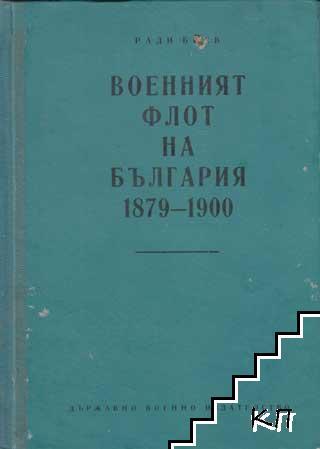 Военният флот на България 1879-1900