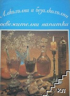 Алкохолни и безалкохолни освежителни напитки