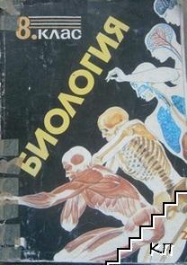 Биология за 8. клас