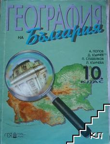 География на България за 10. клас