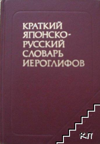 Краткий японско-русский словарь иероглифов