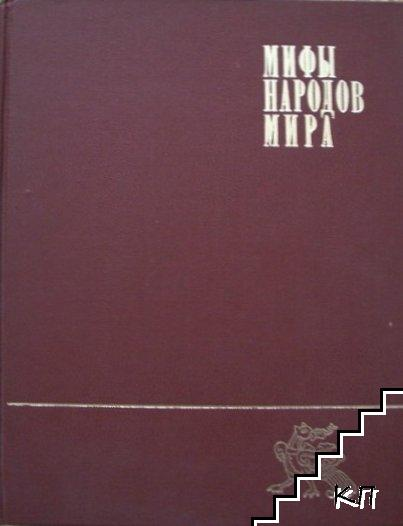 Мифы народов мира. Энциклопедия в двух томах. Том 2