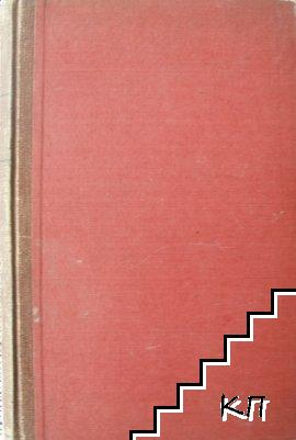 Философска мисъл. Бр. 1-4 / 1946