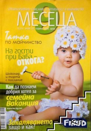 9 месеца. Бр. 217 / май 2014
