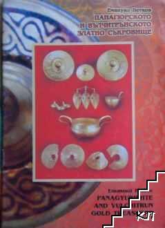 Панагюрското и Вълчетрънското златно съкровище / The Panagyurishte and Vulchitrun Gold Treasures