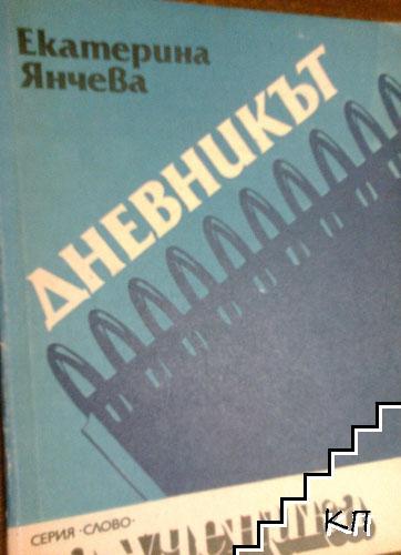 Дневникът