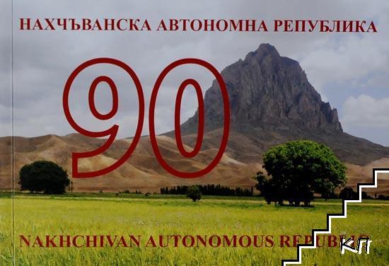 Нахчъванска автономна република / Nakhchivan Autonomous Republic