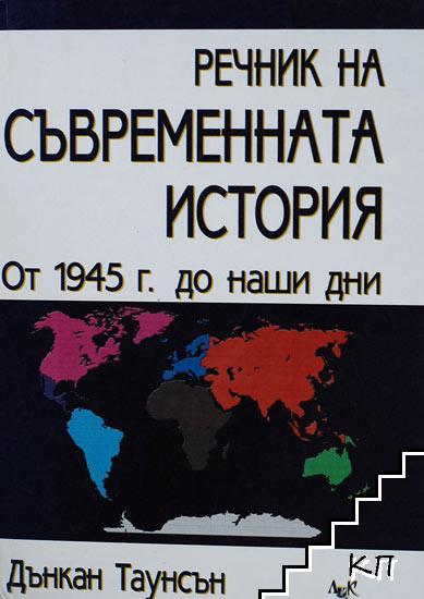 Речник на съвременната история. От 1945 г. до наши дни