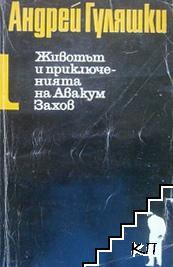 Животът и приключенията на Авакум Захов. Том 1-2