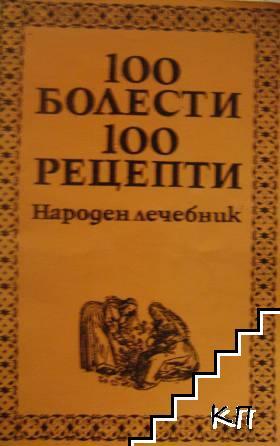 100 �������. 100 �������