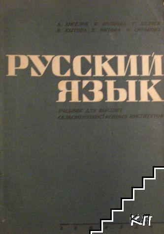 Русский язык. Учебник для высших сельскохозяйственных институтов