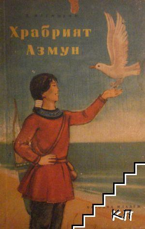 Храбрият Азмун
