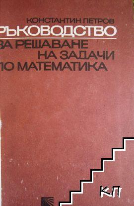 Ръководство за решаване на задачи по математика. Част 1: Аритметика, алгебра, тригонометрия (Допълнителна снимка 1)