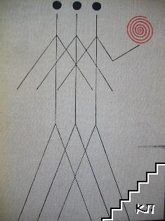 Наука и человечество 1967