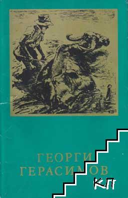 Георги Герасимов