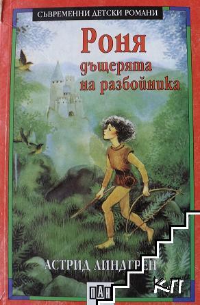 Роня, дъщерята на разбойника