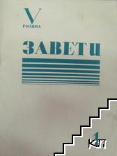 Завети. Кн. 1-7 / 1938